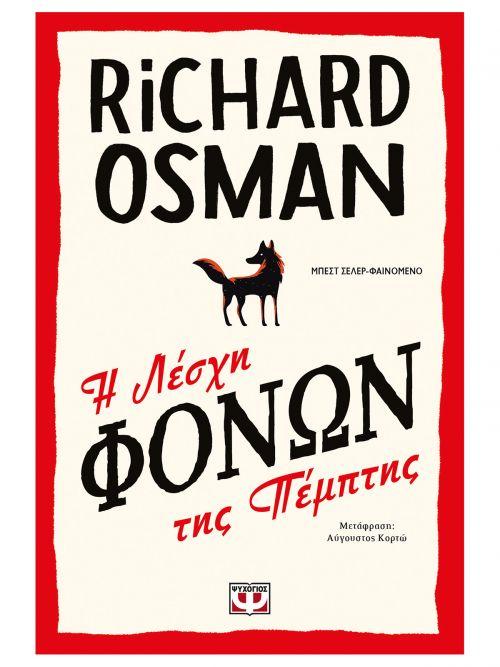 Η ΛΕΣΧΗ ΦΟΝΩΝ ΤΗΣ ΠΕΜΠΤΗΣ | RICHARD OSMAN