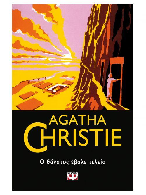 Ο ΘΑΝΑΤΟΣ ΕΒΑΛΕ ΤΕΛΕΙΑ | AGATHA CHRISTIE