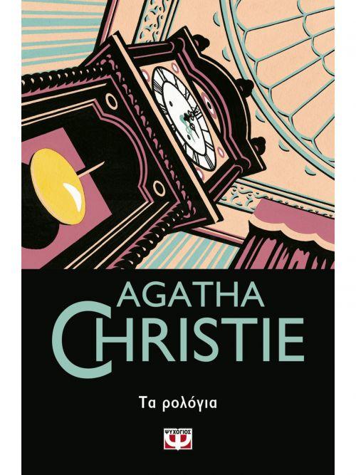 ΤΑ ΡΟΛΟΓΙΑ | AGATHA CHRISTIE