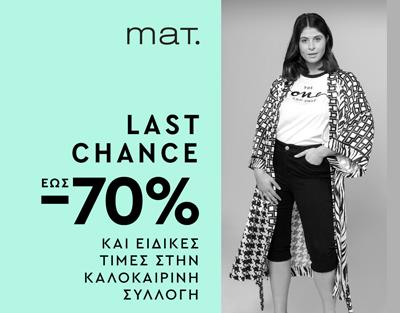Τελική πτώση τιμών έως -70% από τη mat. fashion!