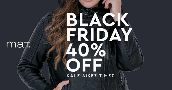 Black Friday 2019 με mat. fashion προσφορές!