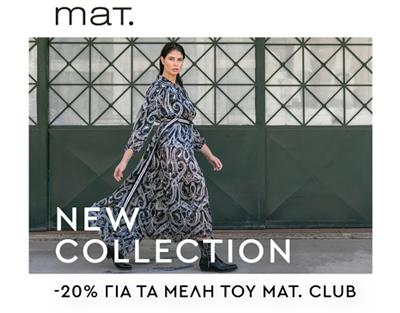 -20% σε όλη τη νέα συλλογή  F/W 2021 της mat. fashion!