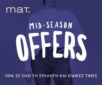 Mid-Season Offers από τη mat. fashion!