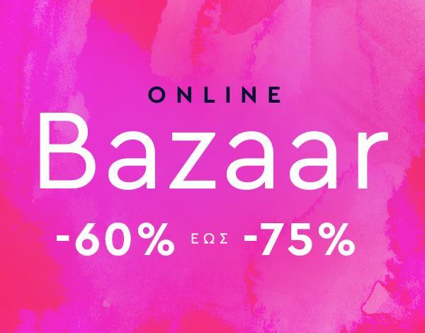 Online Bazaar: από -60% έως -75% σε αγαπημένες συλλογές!