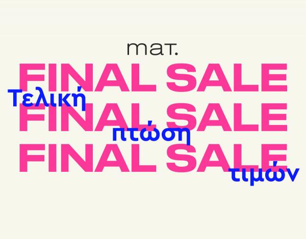 mat. Final Sale: Τελική πτώση τιμών!