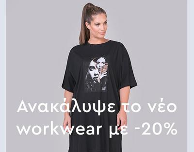 Το νέο workwear της mat. fashion είναι εδώ με -20%!